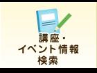 講座・イベント情報・検索
