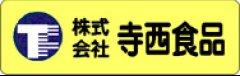 株式会社 寺西食品