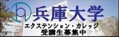 兵庫大学 兵庫大短期大学部