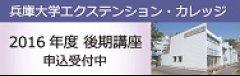 兵庫大学エクステンション・カレッジ