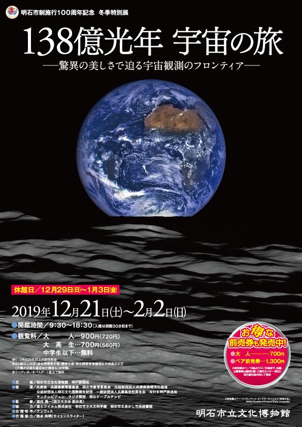 画像:月探査機ルナー・リコネッサンス・オービターがとらえた「地球の出」 NASA/Goddard/Arizona State University