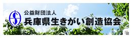 公益財団法人 兵庫県生きがい創造協会